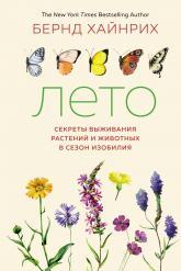 купить: Книга Лето. Секреты выживания растений и животных в сезон изобилия