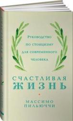купити: Книга Счастливая жизнь. Руководство по стоицизму для современного человека