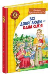 купить: Книга Всі добрі люди - одна сім`я