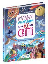 купить: Книга Малим дітям про все на світі