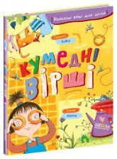 купить: Книга Кумедні вірші Найкращі вірші для дітей