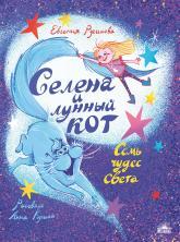 купить: Книга Селена и лунный кот. Семь чудес света