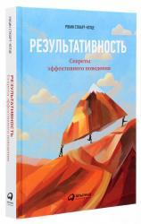 купити: Книга Результативность: Секреты эффективного поведения