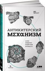 купить: Книга Антикитерский механизм