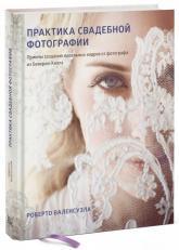 купить: Книга Практика свадебной фотографии. Приемы создания идеальных кадров от фотографа из Беверли-Хиллз