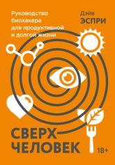 купить: Книга Сверхчеловек. Руководство биохакера для продуктивной и долгой жизни