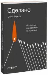 купить: Книга Сделано. Проектный менеджмент на практике