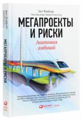 купить: Книга Мегапроекты и риски
