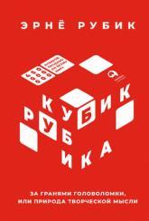 купити: Книга Кубик Рубика
