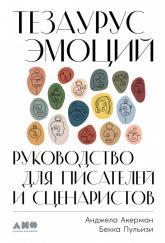 купить: Книга Тезаурус эмоций. Руководство для писателей и сценаристов
