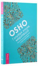 купить: Книга Голубая книга медитаций. Практическое руководство к медитациям Ошо