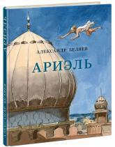купить: Книга Ариэль