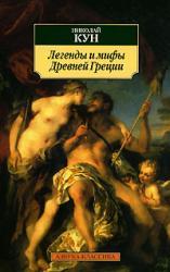 купить: Книга Легенды и мифы Древней Греции