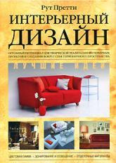 купить: Книга Интерьерный дизайн. Лучшие идеи