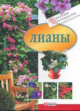 buy: Book Лианы