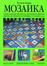 купить: Книга Мозаика. Лучшие идеи