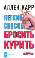 купити: Книга Легкий способ бросить курить