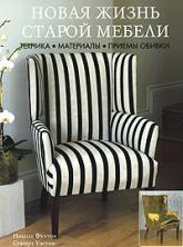 купить: Книга Новая жизнь старой мебели. Техника, материалы, приемы обивки