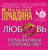 купить: Книга Фэншуй pro et contra. Любовь и гармоничное супружество