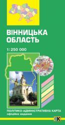 купить: Карта Вiнницька область. Політико-адміністративна карта 1 : 250 000
