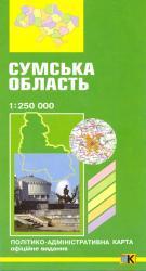 купити: Мапа Сумська область. Політико-адміністративна карта 1 : 250 000
