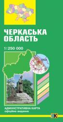 купити: Мапа Черкаська область. Політико-адміністративна карта 1 : 250 000