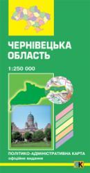 купити: Мапа Чернiвецька область. Політико-адміністративна карта 1 : 250 000