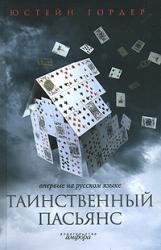 купить: Книга Таинственный пасьянс