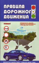 купить: Книга Правила дорожнего движения: Официальное издание 2008
