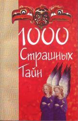 купить: Книга 1000 Страшных Тайн