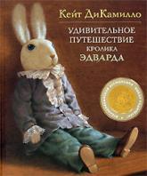 buy: Book Удивительное путешествие кролика Эдварда