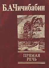 купить: Книга Прямая речь