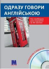 buy: Book Одразу говори  англiйською: Розмовник