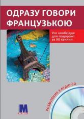buy: Book Одразу говори  французькою. Розмовник