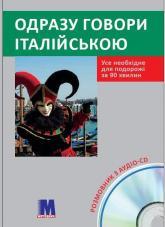 buy: Book Одразу говори  iталiйською. Розмовник