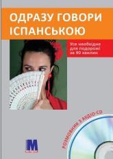 buy: Book Одразу говори  iспанською. Розмовник