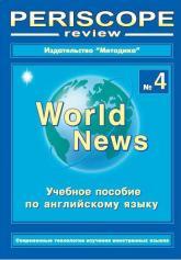 buy: Book Periscope-review: World News 4. Учебное пособие по английскому языку