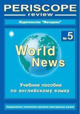 buy: Book Periscope-review: World News 5. Учебное пособие по английскому языку