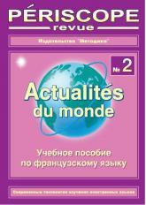 buy: Book Periscope-revue: Actualites du monde 2: Учебное пособие по французскому языку