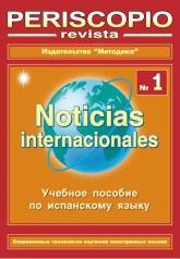 buy: Book Periscopio-revіsta: Noticias internationales 1: Учебное пособие по испанскому языку