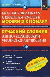 купити: Словник Сучасний англо-український, українсько-англійський словник (100 000 слів)