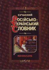 купити: Словник Сучасний росiйсько-український словник: 160 000 слів
