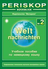 buy: Book Periscope - ruckblick : Weltnachrichten 2: Учебное пособие по немецкому языку