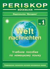 buy: Book Periscope - ruckblick : Weltnachrichten 1: Учебное пособие по немецкому языку