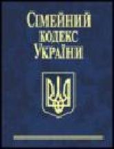 купить: Книга Сiмейний кодекс України