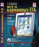 купити: Книга Все о карманных ПК
