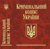 buy: Book Кримiнальний кодекс України