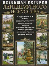 купить: Книга Всеобщая история ландшафтного искусства. Сады и парки мира