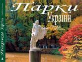 купить: Книга Парки України. Фотоальбом / Parks of Ukraine