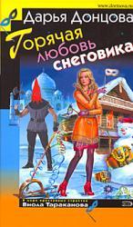 купити: Книга Горячая любовь снеговика